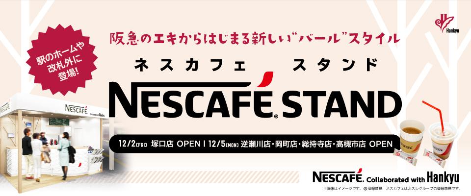 nescafe-stand-hankyu